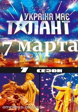 Порно ведущей украина мае талант