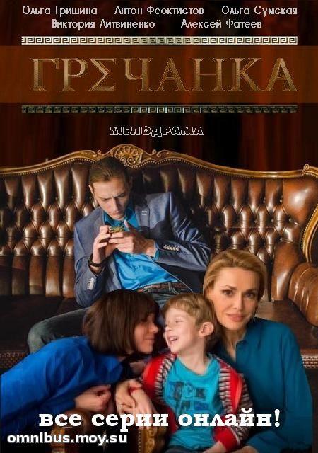 Русские сериалы 2018 смотреть онлайн бесплатно