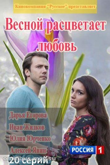 весной расцветает любовь смотреть онлайн 2 сезон