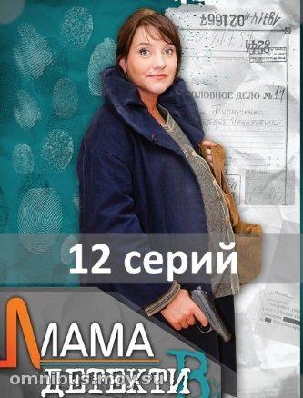 Сериал Шаманка (2 15) смотреть онлайн все серии