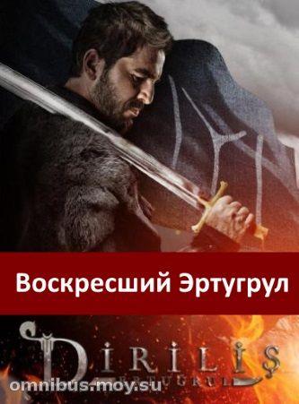 эртугрул 2 сезон все серии смотреть онлайн