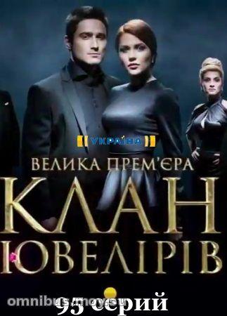 Клан Ювелиров Сериал Скачать Торрент - фото 8