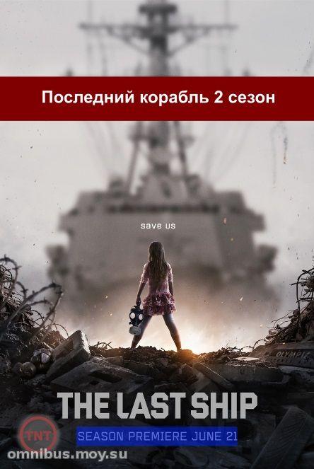 корабль 1 сезон 1 5 серия