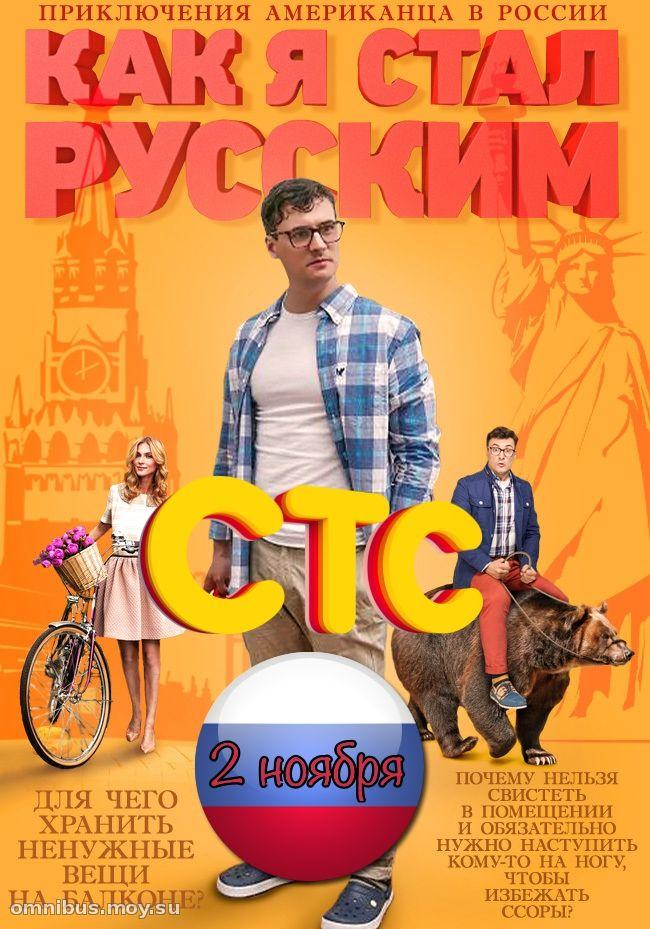 Смотреть бесплатно новые русские фильмы
