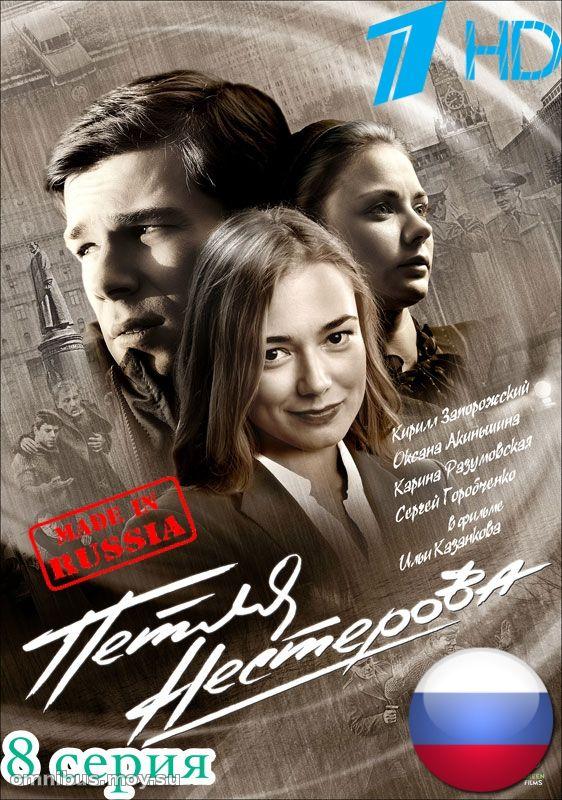 Кино смотреть онлайн россия
