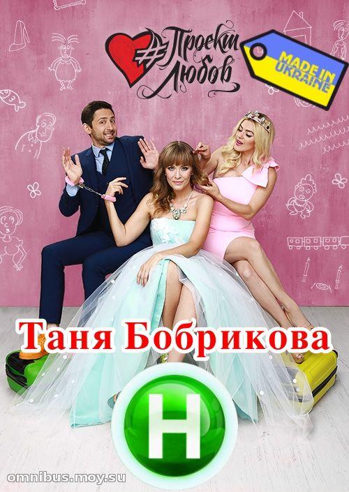 «Вид Пацанки До Панянки 2016 1 Выпуск Смотреть Онлайн» / 2013