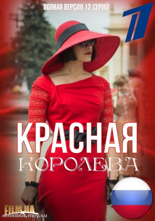 смотреть сериал онлайн все серии красная королева
