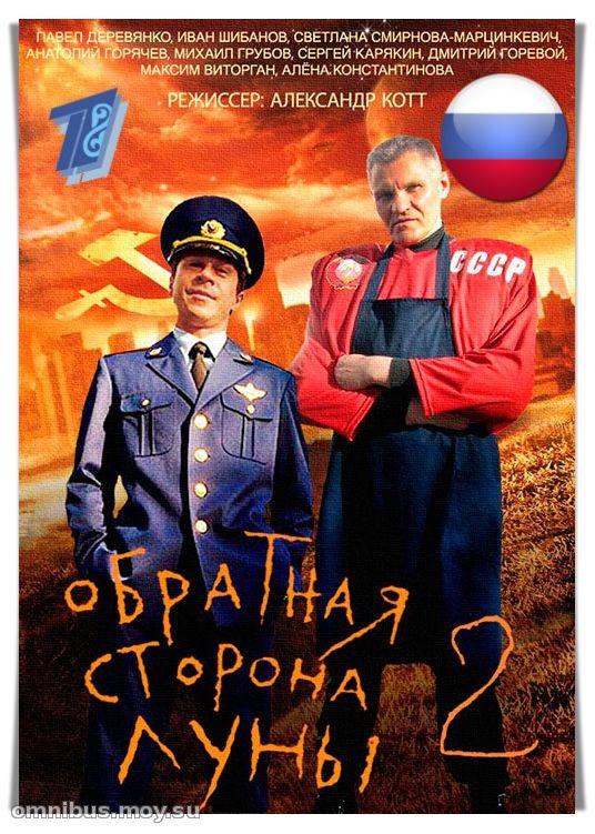 смотреть русский сериал капитанша